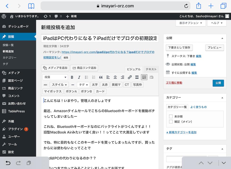 iPadだけでブログ更新ー下書きした記事をワードプレスに貼り付け