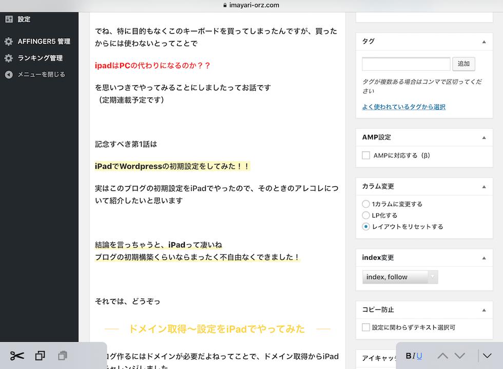iPadだけでブログ更新ー記事装飾後の画像