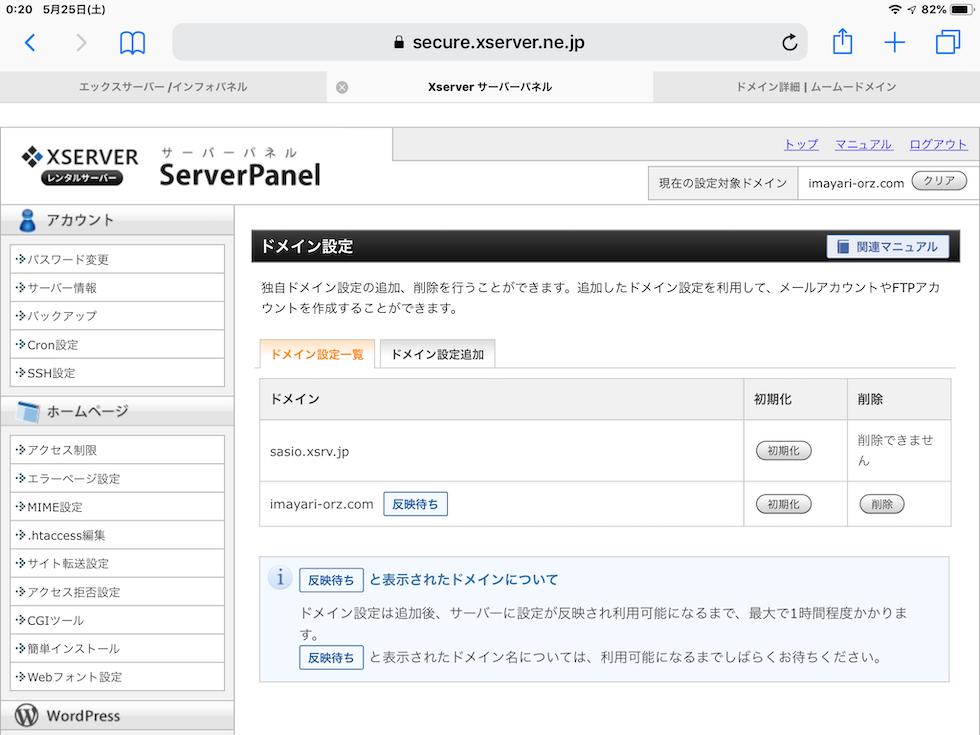 iPadはPCの代わりになるのか検証してみた。iPadでXserverにドメイン登録してみたその3