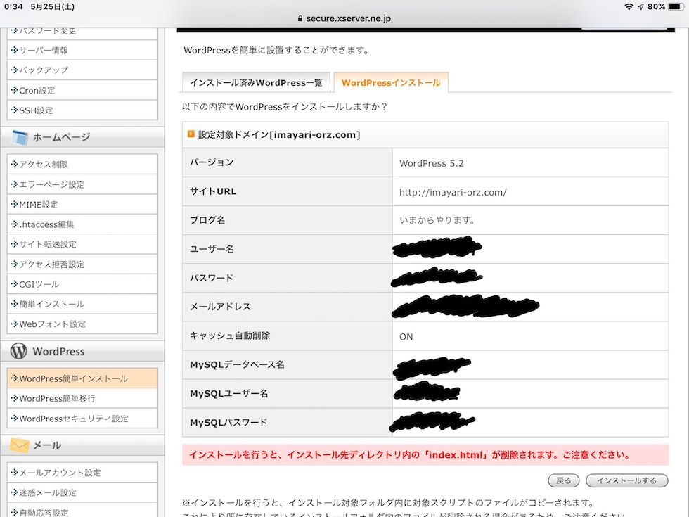 iPadはPCの代わりになるのか検証してみた。wordpress簡単インストールを実行