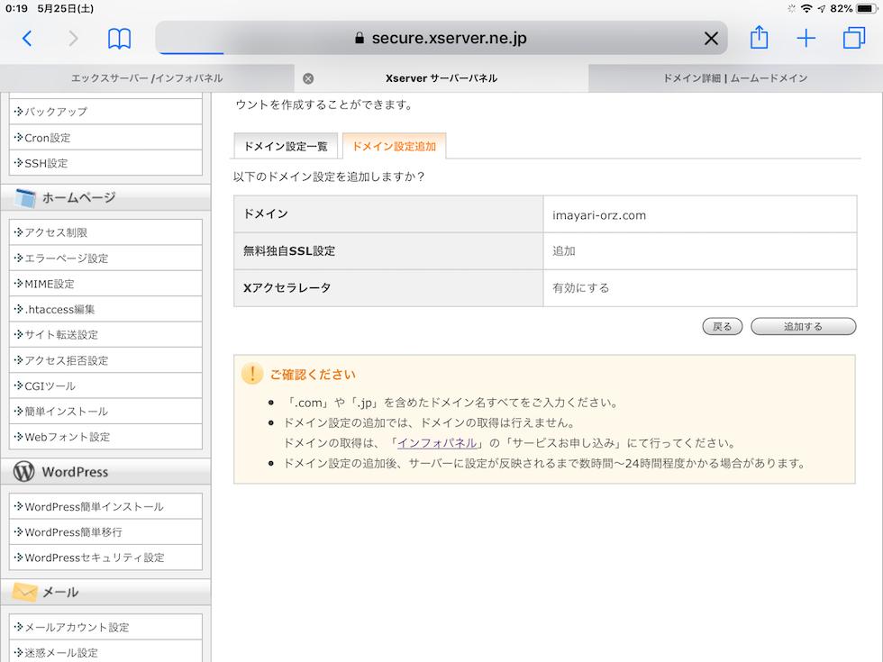 iPadはPCの代わりになるのか検証してみた。iPadでXserverにドメイン登録してみたその2