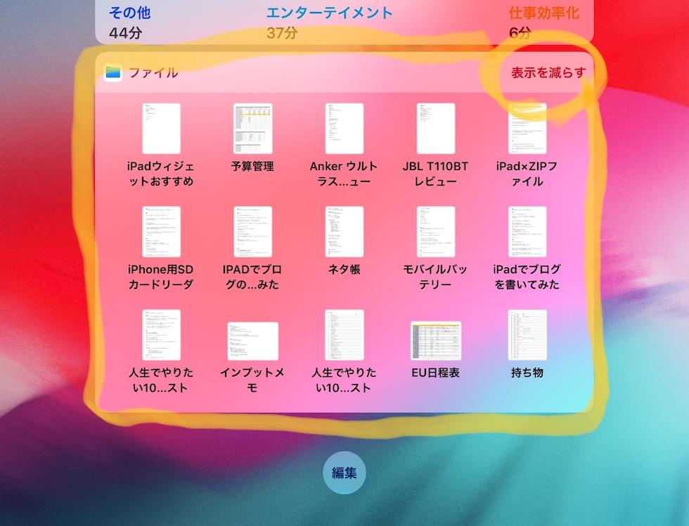 iPad/iPhone用おすすめウィジェット