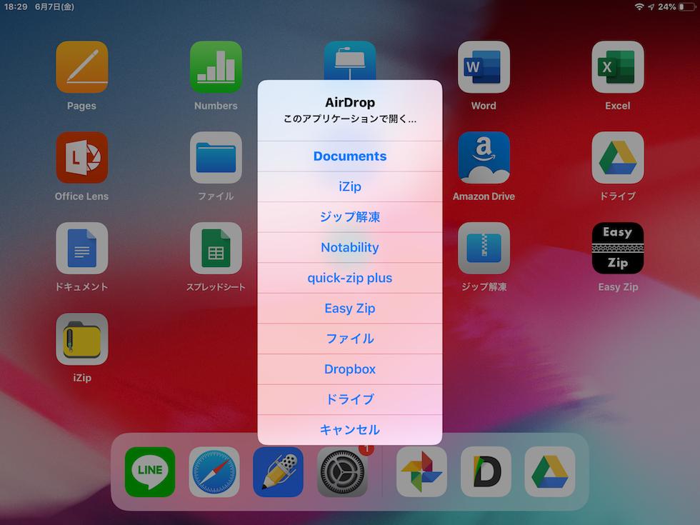iPadでzipファイルを解凍する方法