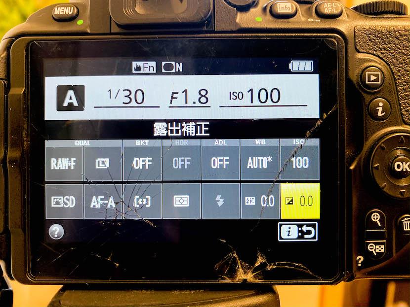 私のカメラ設定_露出補正の設定