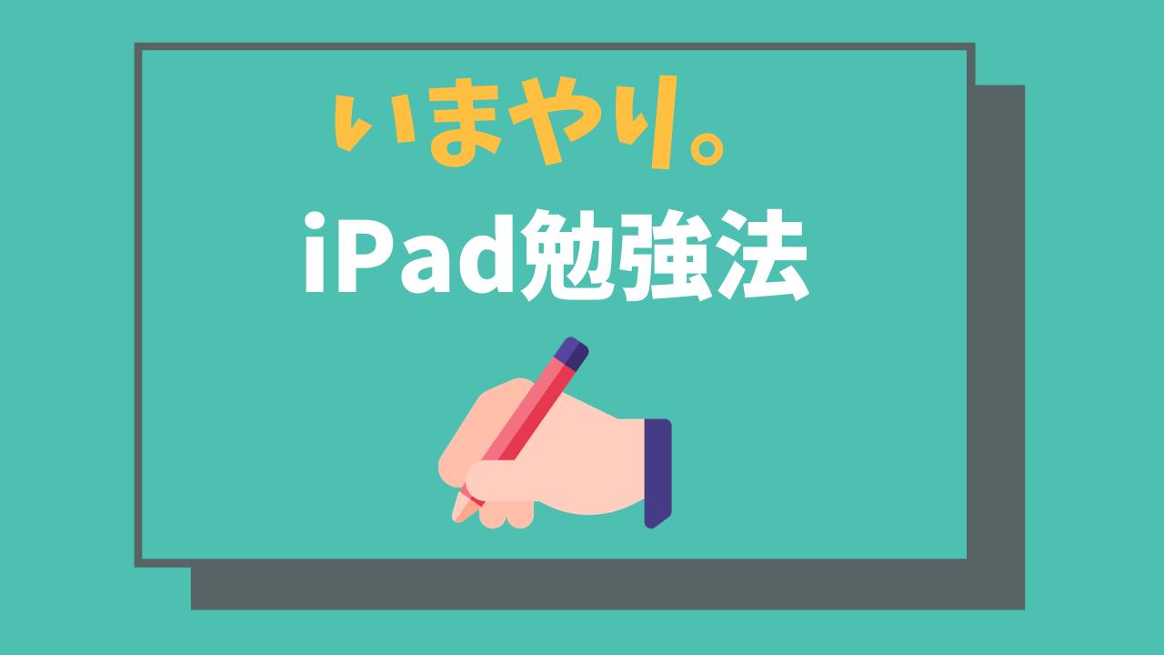 いまやり流iPad勉強法