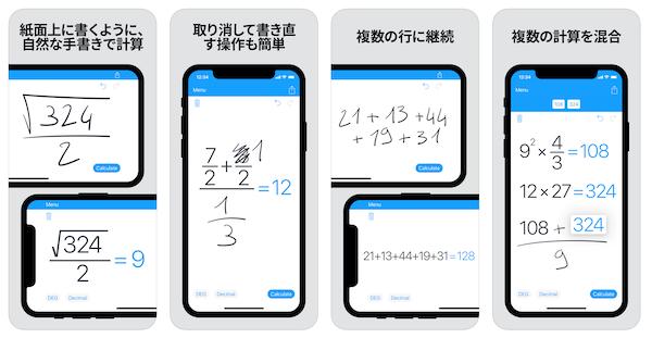 手書き計算アプリ