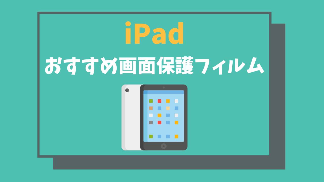 iPadおすすめ画面保護フィルム