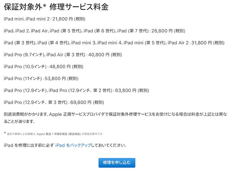 iPadの画面修理費用
