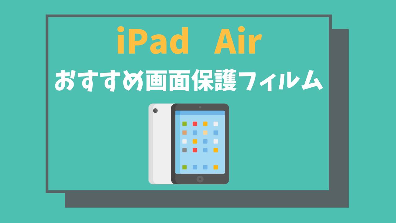 iPadAirおすすめ画面保護フィルム
