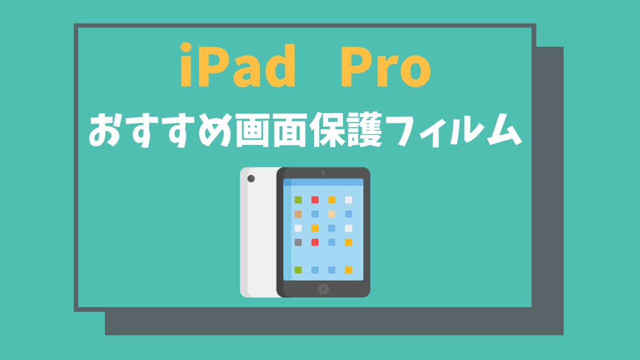 iPadProおすすめ画面保護フィルム