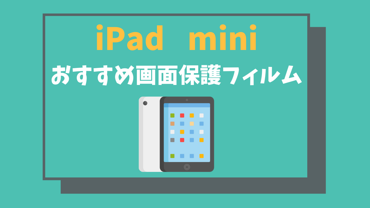 iPadminiおすすめ画面保護フィルム